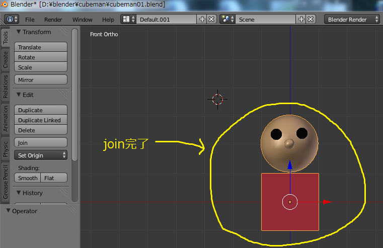 blender_join20140325.png